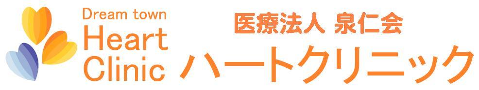 医療法人泉仁会ハートクリニック